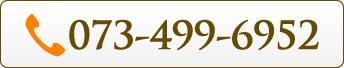 電話番号073-499-6952