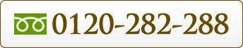 フリーダイヤル0120-282-288