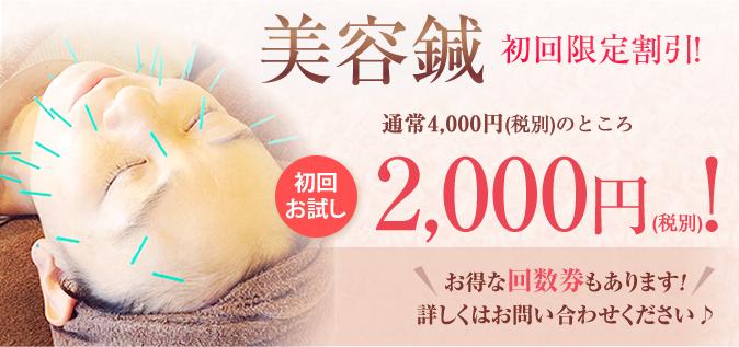 美容鍼 3,000円【税別】