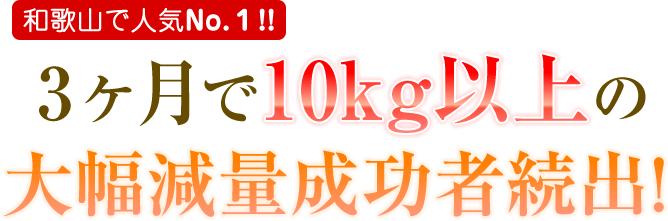 和歌山で人気No.1!!3ヶ月で10kg以上の大幅減量成功者続出!
