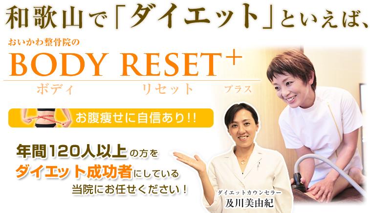 和歌山でダイエットといえば、おいかわ整骨院のBODY RESET+