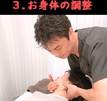 3.お身体の調整
