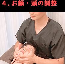 4.お顔と頭の調整