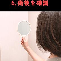6.説明・アドバイス