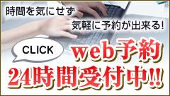 web予約24時間受付中!!